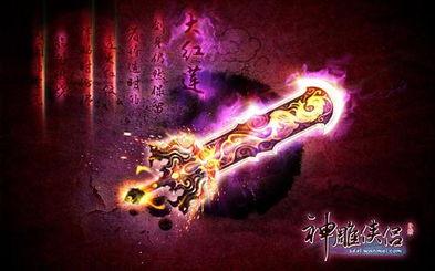 7种动态光效 神雕侠侣武器粒子可视化效果强