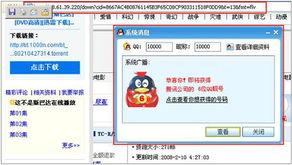 ...诈 识别假冒的QQ系统消息