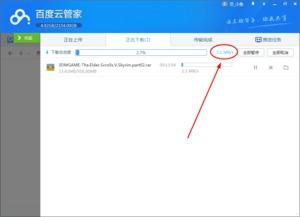 百度云管家旧版 百度云管家旧版本下载4.6.1 官方版 手机腾牛网