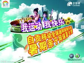 中国移动图片专题,中国移动下载