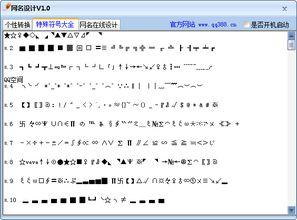 持自助个性QQ网名设计或者手动设计   包含特殊符号大全【☆ 星星符...