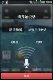 缔造云帝国 百度云手机功能超iPhone