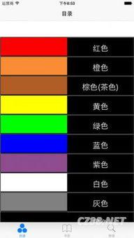 常用及网页安全颜色字典 V 2.7