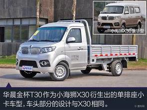 金杯T30报价图片 小型卡车配置图解3.57万起售