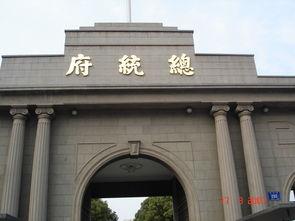 南京总统府景点图片 南京总统府旅游景点照片 南京总统府精美图片