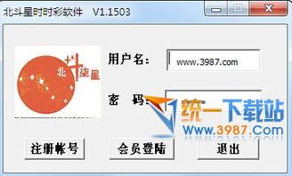 时时彩软件免费下载 北斗星时时彩 v1.1503 官方版 免费下载 统一下载站