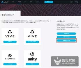 HTC VR内容平台 内容审核流程 支付解决方案 分成方式等详细曝光