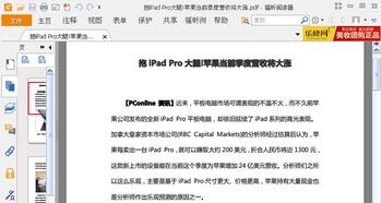 PDF编辑软件大比拼