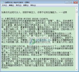 谜男方法pdf 谜男方法下载 附TXT版