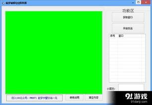 赴梦QQ一键群发器信息,使用方法,免费下载
