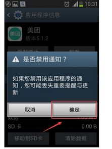 手机QQ公交卡查询怎么老自动弹窗