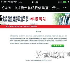 ...委监察厅网站 微信公众号正式运行