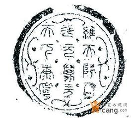颖篆体字-...意的交融 两汉篆书艺术浅谈