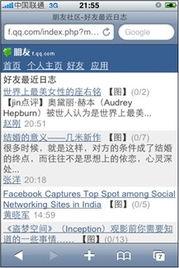 QQ校友用户尊享手机QQ农场一键操作特权 附图