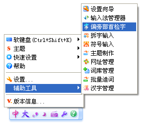 英语怎么拼-  在打字时,如何频繁切换中英文标点?   输入法默认中文状态输入使用...
