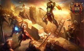 帝世天争-郡城战斗是《帝国天下》极具特色的策略玩法之一,原来大陆地图的55...