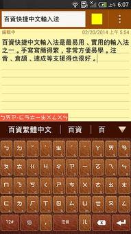 百资繁体中文输入法最新版 v2.2.5
