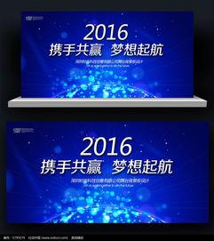 高端蓝色酒会活动背景板展板PSD素材下载 编号5795076 红动网