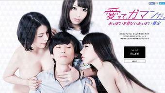 日本著名成人网站ERO24TV最近发起了一个奇葩的慈善活动,网友...