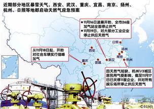 大荒杂记-杭州娱乐场所停止供气   暴雪天气令各地天然气需求量大增,全国多地...