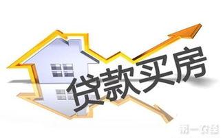 贷款买房的期限是不是越长越好 贷款买房还要考虑什么因素