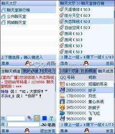 图10 手机QQ能登陆聊天室-手机QQ2007 Beta1功能介绍