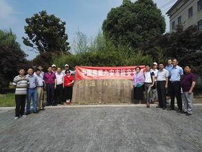 ...裕安支部盟员赴费孝通江村纪念馆参观学习