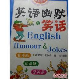 英语幽默与笑话