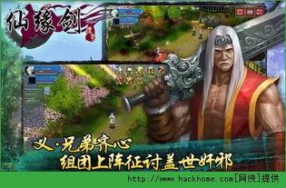 仙缘剑传奇电脑版下载,仙缘剑传奇官网pc电脑版 v1.0 网侠手机游戏站