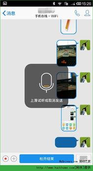 安卓版手机QQ5.0怎么样 android QQ5.0体验图文心得