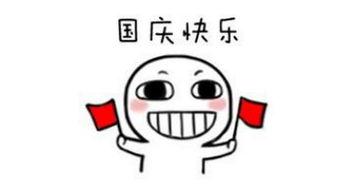 ...国庆节祝福祖国的句子说说 微信朋友圈说说句子终于等来了十一国...