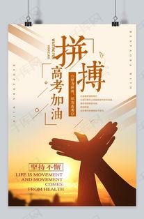 高考加油拼搏海报模版下载 千库网 图片id4759246