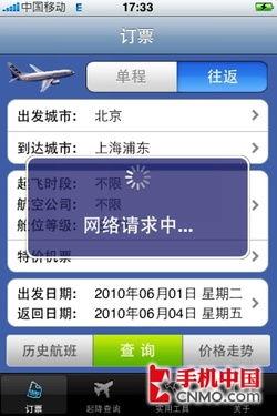 ...one和S60航班信息查询软件 诺基亚N97