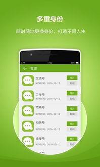 OPPO A59s手机微信多开客户端下载 OPPO A59s微信多开神器v1.1.1....
