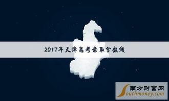 2017高考专科最低分数 2017年天津高考专科录取分数线 最新官网