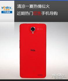 第2页TCL idol X 东东枪 红色-清凉一夏热情似火 近期热门红色手机导购