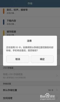 如何更改华为手机的默认存储位置