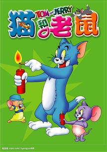 猫和老鼠3图片