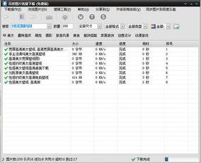 百度图片下载器 百度图片批量下载破解版9.0.3 极光下载站