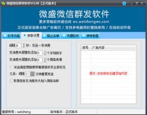 微盛微信群发软件 一键群发图文消息 下载 v3.0 最新版 微信辅助