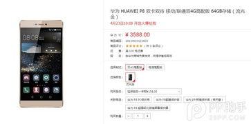 据华为官方给出的消息称,每个ID账号、手机号仅能购买一台P8高配版...