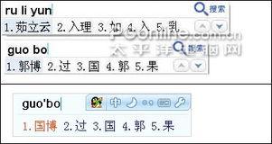 QQ拼音输入法源自谷歌输于谷歌