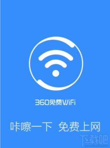 360免费wifi是什么,360免费wifi怎么用