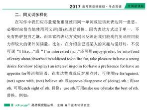 2017届高考人教版英语一轮复习课件 专题1 怎样使用高级词汇写出好...
