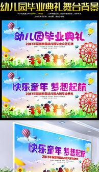 幼儿园舞台背景设计 幼儿园舞台背景设计模板下载 幼儿园舞台背景设...