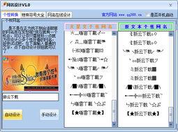 网名设计 网名设计器下载 1.0 中文免费版 新云软件下载