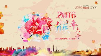时尚炫彩手绘2016猴年元旦春节海报模板