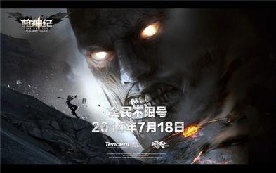 枪神纪 百万CG宣传片今日正式上映