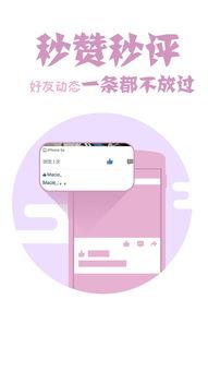 qq空间说说刷赞破解版下载 qq空间说说刷赞免费版下载v11.7 安卓版 ...