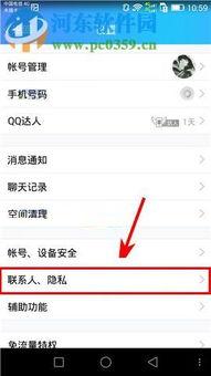 手机QQ关闭好友邀请加群自动通过的方法